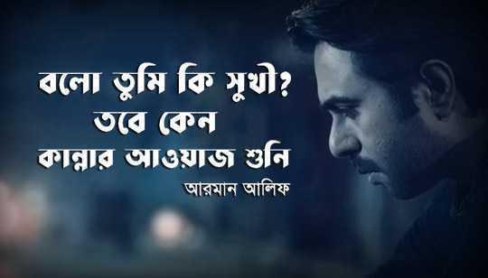 Bolo Tumi Ki Shukhi Song Lyrics (বলো তুমি কি সুখী) Arman Alif Song