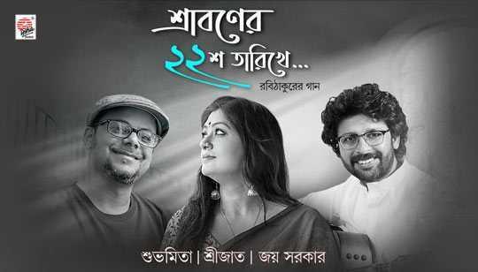 E Pothe Ami Je Lyrics (এ পথে আমি যে) Sraboner Baish Tarikhe