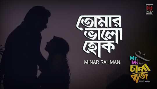 Tomar Valo Hok Song Lyrics (তোমার ভালো হোক) Minar Rahman