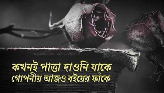 Dupurer Khamokha Kheyal Song Lyrics (দুপুরের খামোখা খেয়াল) Chandrabindu