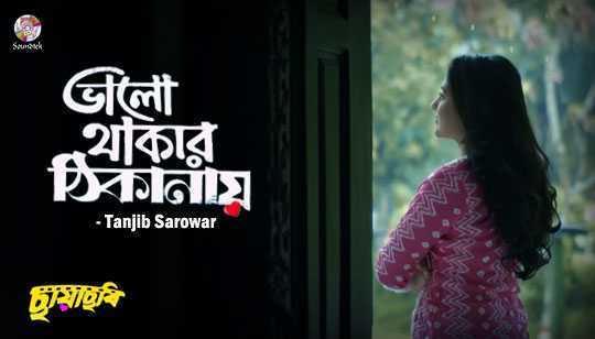 Bhalo Thakar Thikanay Song Lyrics (ভালো থাকার ঠিকানায়) Tanjib Sarowar
