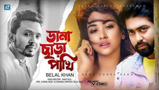 Dana Chara Pakhi Song Lyrics (ডানা ছাড়া পাখি) Belal Khan