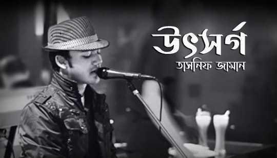 Utshorgo Song Lyrics (উৎসর্গ) Tasnif Zaman Bengali Song