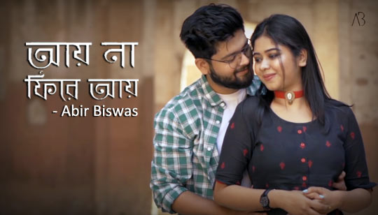 Aay Na Phire Aay Lyrics (আয় না ফিরে আয়) Abir Biswas