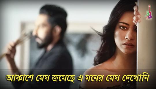 Akashe Megh Jomeche Lyrics (আকাশে মেঘ জমেছে) Haimanti - Runa Laila