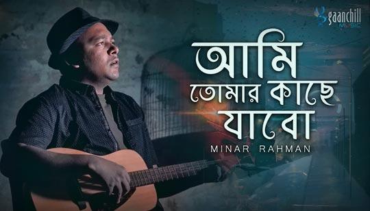 Ami Tomar Kache Jabo Lyrics (আমি তোমার কাছে যাবো) Minar Rahman