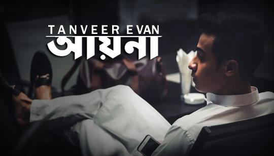 Ayna Lyrics (আয়না) Tanveer Evan