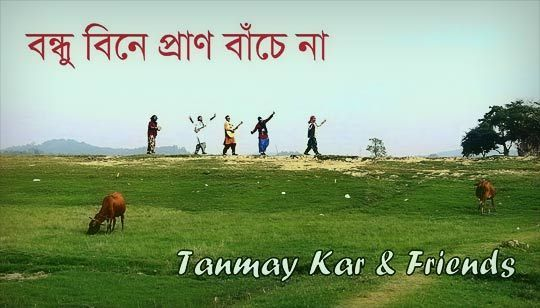 Bondhu Bine Pran Bache Na Lyrics - Tanmay Kar And Friends