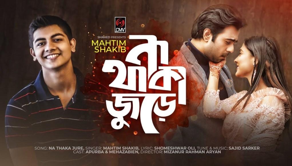 Na Thaka Jure Lyrics (না থাকা জুড়ে) Mahtim Shakib   Charur Biye