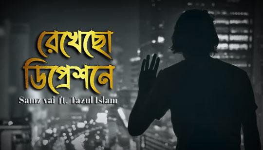 Depression Lyrics (ডিপ্রেশন) Tazul Islam - Samz Vai
