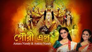 Gouri Elo Lyrics (গৌরী এল) Durga Puja Song