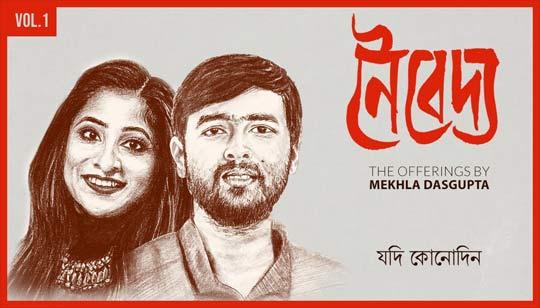 Jodi Konodin Lyrics (যদি কোনদিন) Mekhla Dasgupta