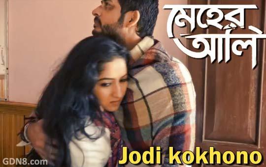 Jodi kokhono Song Lyrics – Meher Aali – Hiran Chatterjee