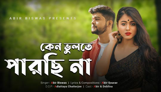Keno Bhulte Parchi Na Song Lyrics (কেন ভুলতে পারছিনা) Abir Biswas