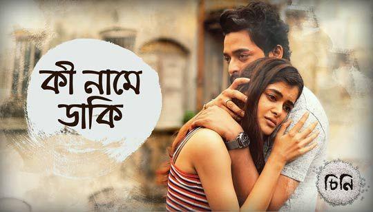 Ki Naamey Daaki Song Lyrics (কী নামে ডাকি) Cheeni | Subhamita Banerjee