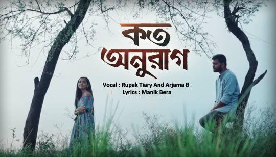 Koto Onurag Lyrics (কত অনুরাগ) Rupak Tiary - Arjama B