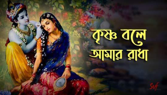 Krishna Bole Amar Radha Song Lyrics (কৃষ্ণ বলে আমার রাধা) Devotional Song
