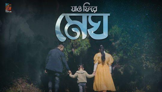 Megh Lyrics (মেঘ) Rupak Tiary Bengali Song