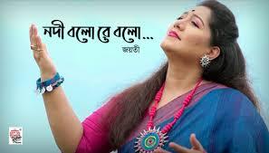 Song : Nodi Bolo Re Bolo Vocals : Jayati Chakraborty Composition : Srikanta Acharya Lyrics : Kangal Fokir Arrengement : Prattyush Banerjee A Creative Media Productions DOP : Subhadeep Bag Edit : Hiranmay Biswas Label : Asha Studio Nodi Bolo Re Bolo song Lyrics In Bengali : নদী বলো রে বলো আমায় বল রে কে তোরে ঢালিয়া দিলো, কে তোরে ঢালিয়া দিলো এমন শীতল জল রে, জল রে। নদী বলো রে বলো.. পাষাণে জন্ম নিলে ধরলে নাম হীমশীলে, কার প্রেমে গলে আবার হইলে তরলও রে হইলে তরলও। ওগো যে নামতে তুমি গলো মরি হায় রে, যে নামতে তুমি গল সেই নাম আমায় একবার বলো রে। দেখি আমার হৃদিস্থলে, আমার হৃদিস্থলে গলে কিনা এ কঠিন হৃদিস্থলও রে, নদী বলো রে বলো আমায় বল রে কে তোরে ঢালিয়া দিলো, কে তোরে ঢালিয়া দিলো এমন শীতল জল রে, জল রে। নদী বলো রে বলো.. যার ভাবে ধীরে ধীরে গান করো গম্ভীর স্বরে প্রাণ মন হরে কিবা শব্দ কল-কল রে শব্দ কল-কল। নদী রে তোর ভাবাবেশে মরি হায় রে নদী, নদী রে তোর ভাবাবেশে যায় রে যখন বক্ষস্থল ভেসে। তখনই বর্ষা এসে তখনই বর্ষা এসে, ভাসায় ধরা, ধরা তল রে। নদী বলো রে বলো আমায় বল রে কে তোরে ঢালিয়া দিলো, কে তোরে ঢালিয়া দিলো এমন শীতল জল রে, জল রে। নদী বল রে বল.. নদী বলো রে বলো লিরিক্স – জয়তী চক্রবর্তী : Nodi bolo re bolo Amay bolo re Ke tore dhaliya dilo Emono shitolo jolo re Pashane janmo nile Dhorle naam himoshile Kar preme gole abar hoile torolo re Ogo je naamate tumi golo Se naam amay ekbar bolo Dekhi amar hridisthole Gole kina kothin hridistholo re Jar vabe dhire dhire Gaan koro gombhir sware