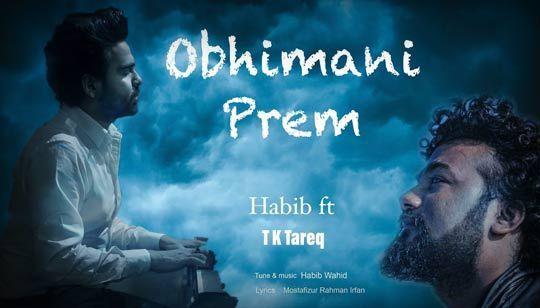 Obhimani Prem Song Lyrics (অভিমানী প্রেম) - Habib Wahid