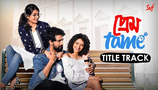 Prem Tame Title Track Lyrics (প্রেম টেম) Shreya Ghoshal