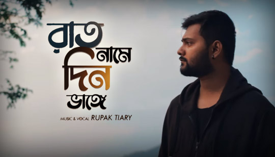 Rat Name Din Bhange Lyrics (রাত নামে দিন ভাঙে) Rupak Tiary