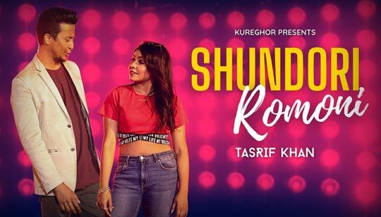 Shundori Romoni Lyrics (সুন্দরী রমণী) Tasrif Khan - Kureghor Band
