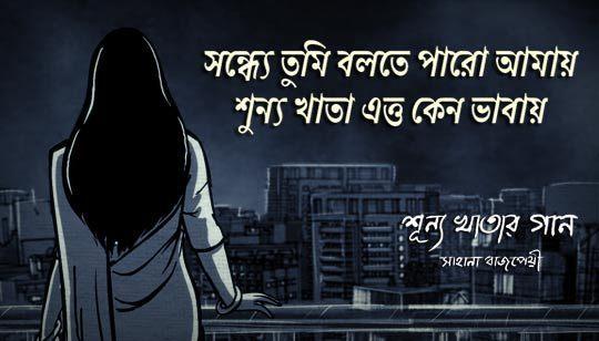 Shunya Khatar Gaan Lyrics (শূন্য খাতার গান) Sahana Bajpaie
