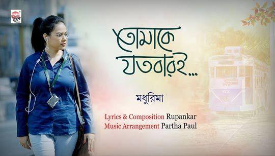 Tomake Jotobari Song Lyrics (তোমাকে যতবারই) Madhurima   Rupankar