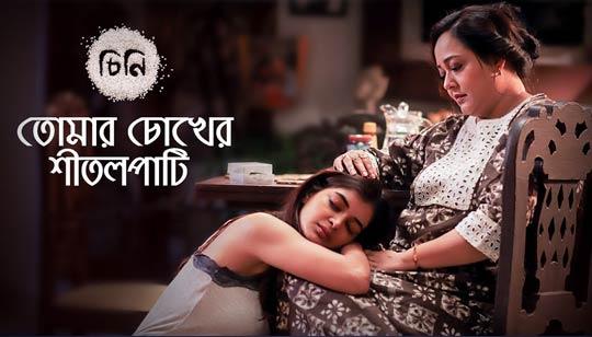 Tomar Chokher Shitolpati Lyrics (তোমার চোখের শীতলপাটি) Cheeni - Lagnajita