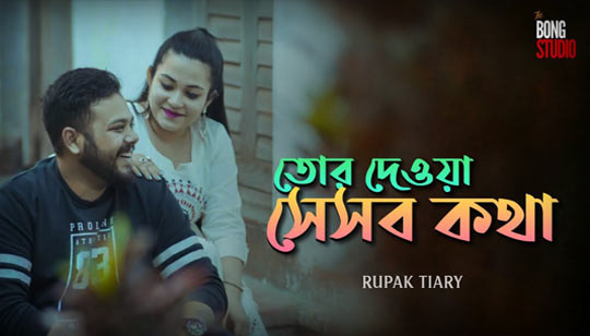Tor Deowa Seshob Kotha Lyrics (তোর দেওয়া সেসব কথা) Rupak Tiary