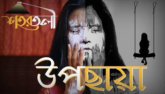 Upochaya Song Lyrics (উপছায়া) Shohortoli Band Song