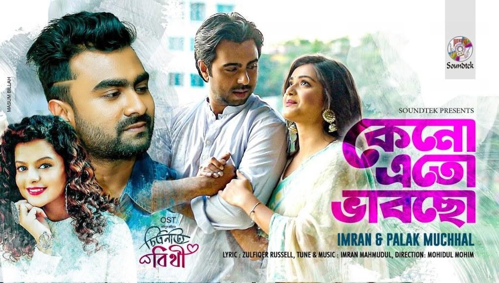 Keno Eto Bhabcho Song Lyrics (কেন এত ভাবছো) lmran | Palak Muchhal