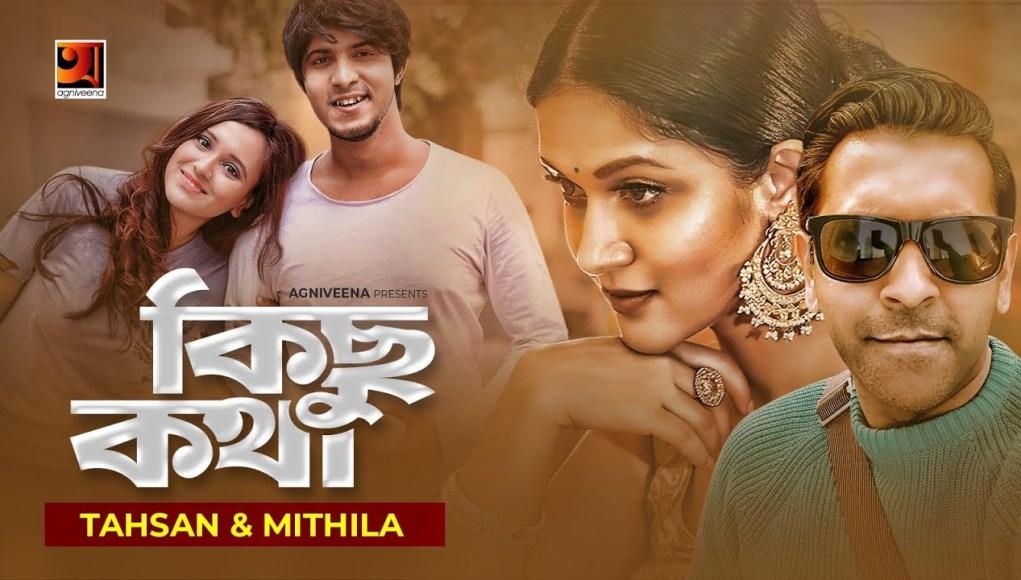 Kichu Kotha Song Lyrics (কিছু কথা) Tahsan   Mithila