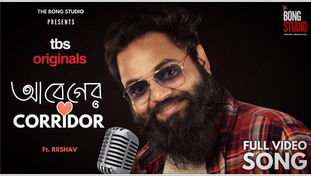 Abeger Corridor Song Lyrics (আবেগের করিডোর) Riishav | Bong Studio Originals