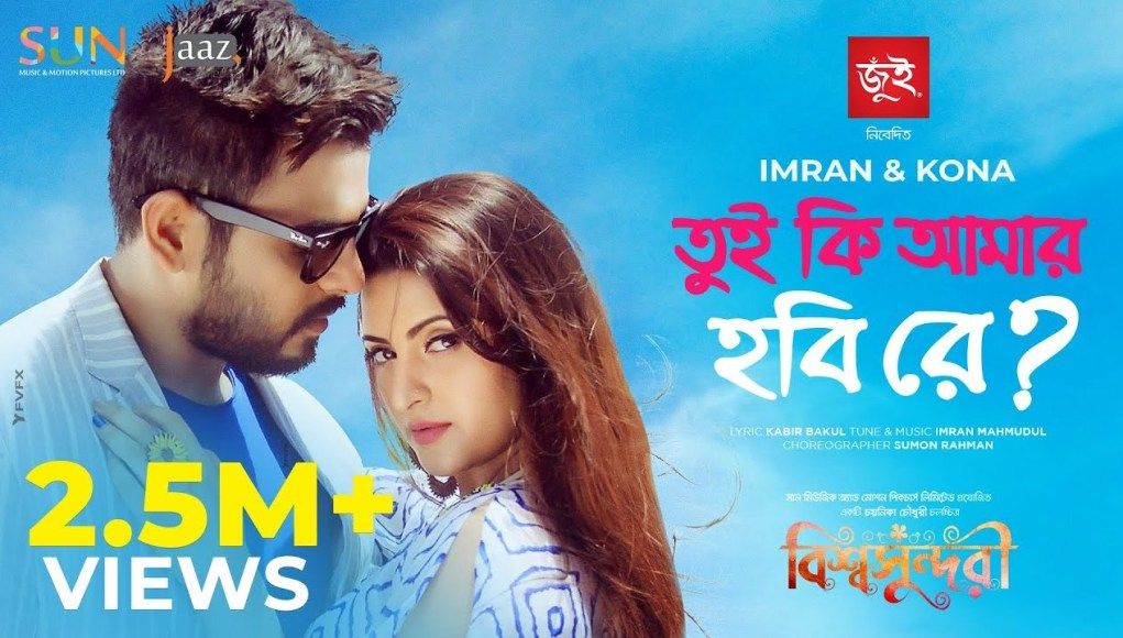 Tui Ki Amar Hobi Re Song Lyrics (তুই কি আমার হবি রে) Imran | Kona