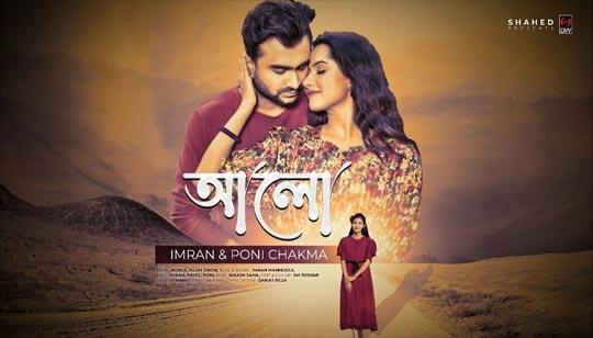 Alo Lyrics (আলো) Imran Mahmudul | Poni Chakma