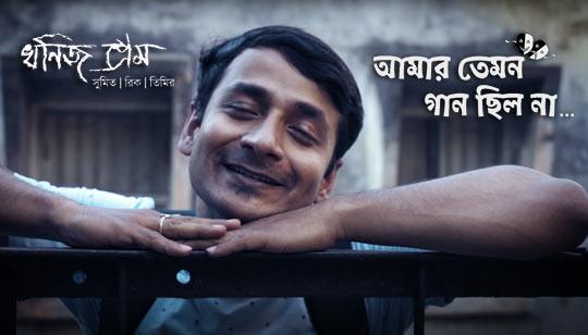Amar Temon Gaan Chhilo Na Lyrics (আমার তেমন গান ছিল না) Timir Biswas   Khonijo Prem