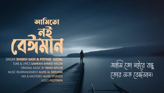 Amito Noi Beiman Song Lyrics (আমিতো নই বেঈমান) Shiekh Sadi