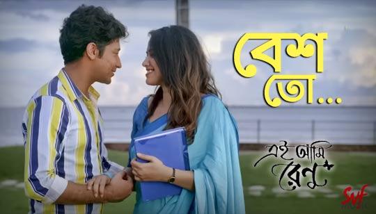 Besh Toh Lyrics (বেশ তো) Shreya Ghoshal   Ei Ami Renu