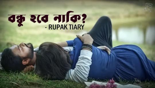 Bondhu Lyrics (বন্ধু) Rupak Tiary Bangla Song