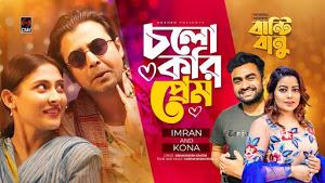 Cholo Kori Prem Lyrics (চলো করি প্রেম) IMRAN | KONA