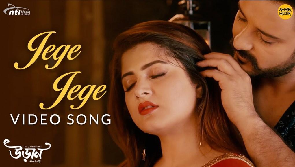 Jege Jege Lyrics (জেগে জেগে) Shreya Ghoshal   Uraan