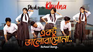 Dhaka To Khulna Lyrics - (একটু ভালোবাসোনা ) -Prank King