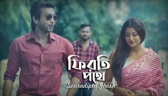 Firti Pothe Lyrics (ফিরতি পথে) Souradipta Ghosh Song
