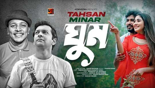 Ghum Lyrics (ঘুম) Tahsan   Minar Rahman