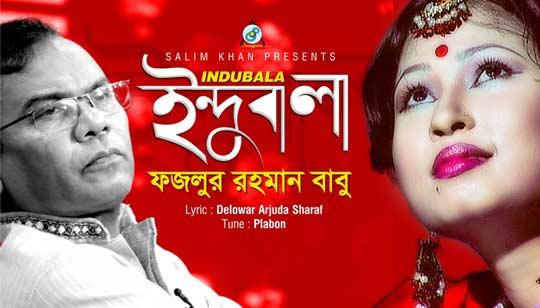 Indubala Go Lyrics (ইন্দুবালা গো) Fazlur Rahman Babu