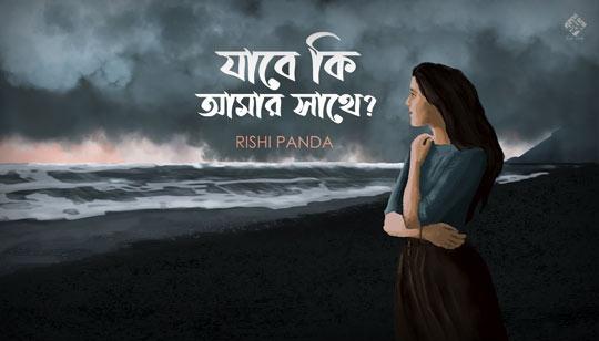 Jabe Ki Amar Sathe Lyrics (যাবে কি আমার সাথে) Rishi Panda Song