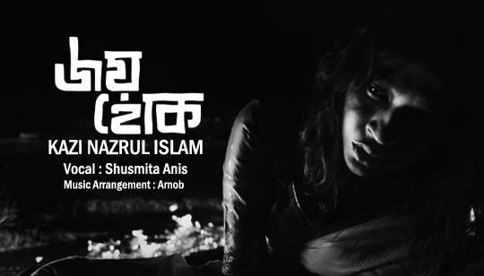 Joy Hok Lyrics (জয় হোক) Nazrul Geeti | Shusmita Anis