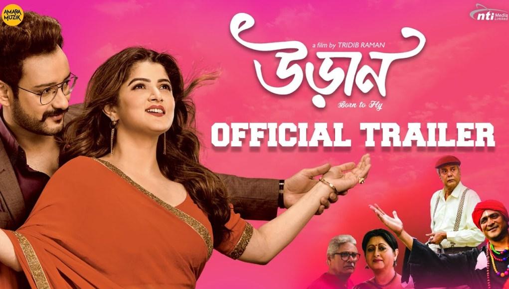 Bhanga Dana Lyrics (ভাঙ্গা ডানা) Uraan   Shreya Ghoshal